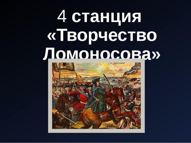 4 станция «Творчество Ломоносова»