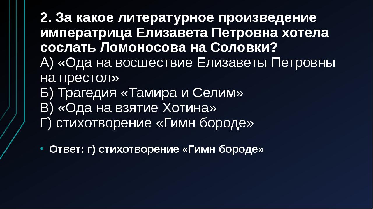 2. За какое литературное произведение императрица Елизавета Петровна хотела с...