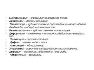 Библиография – список литературы по теме. Дивиденды – доходы от акций. Миниат