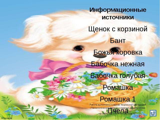 Информационные источники Щенок с корзиной Бант Божья коровка Бабочка нежная Б...