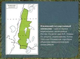 Ильменский государственный заповедник - один из первых национальных заповедни