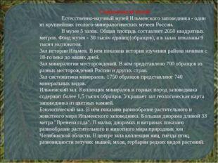 Современный музей. Естесственно-научный музей Ильменского заповедника - один