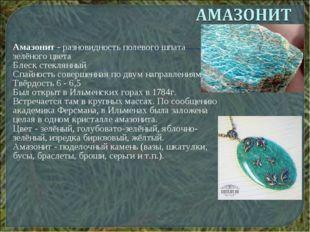 Амазонит - разновидность полевого шпата зелёного цвета Блеск стеклянный Сп