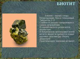 Биотит - черная слюда. Непрозрачная, блеск стеклянный Твёрдость 2 -3 Спай