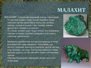 МАЛАХИТ - узорчатый, нарядный, всегда с фантазией. То рисунок камня словно л