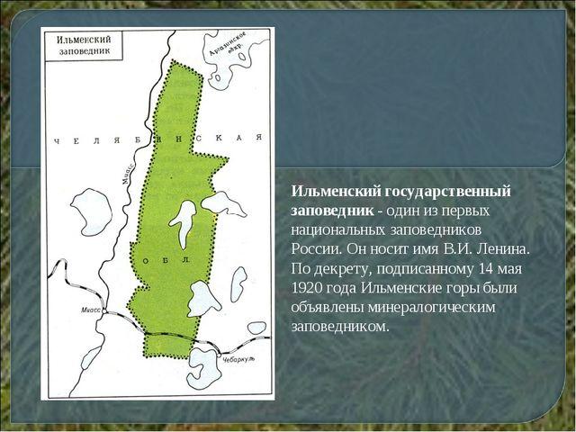 Ильменский государственный заповедник - один из первых национальных заповедни...