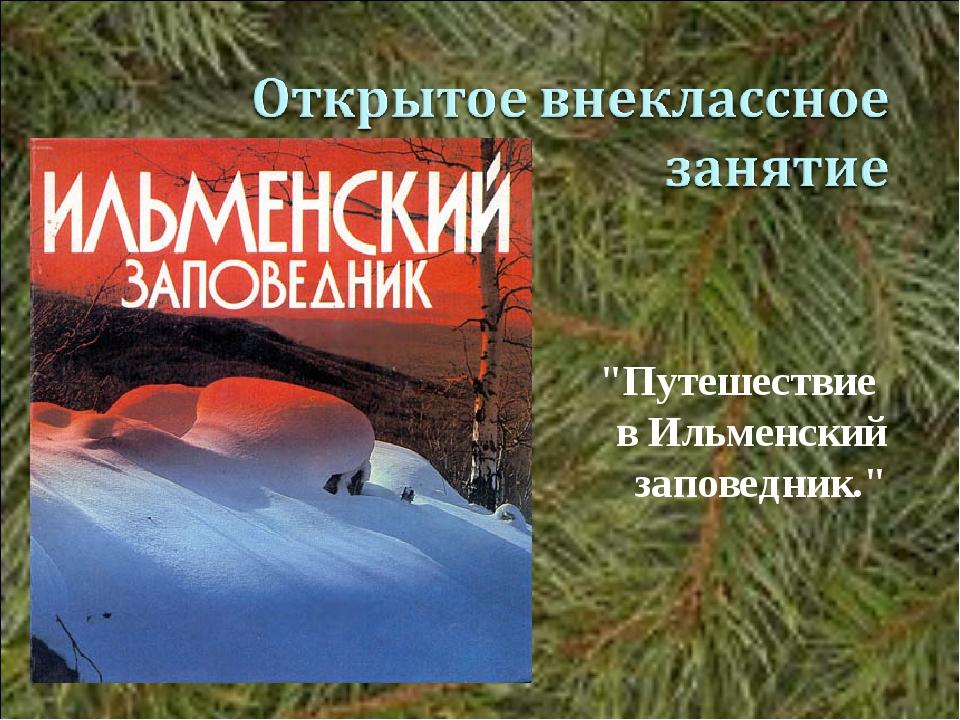 """""""Путешествие в Ильменский заповедник."""""""