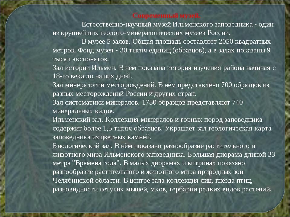 Современный музей. Естесственно-научный музей Ильменского заповедника - один...