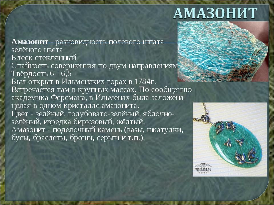 Амазонит - разновидность полевого шпата зелёного цвета Блеск стеклянный Сп...