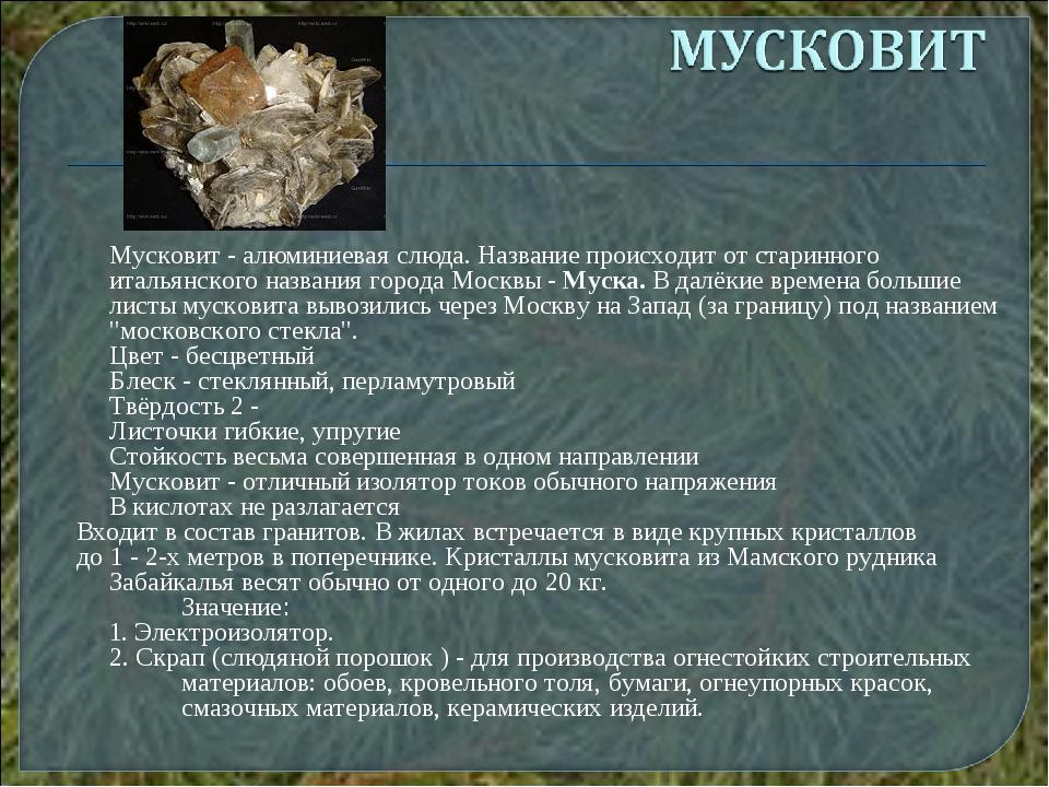 Мусковит - алюминиевая слюда. Название происходит от старинного итальянского...