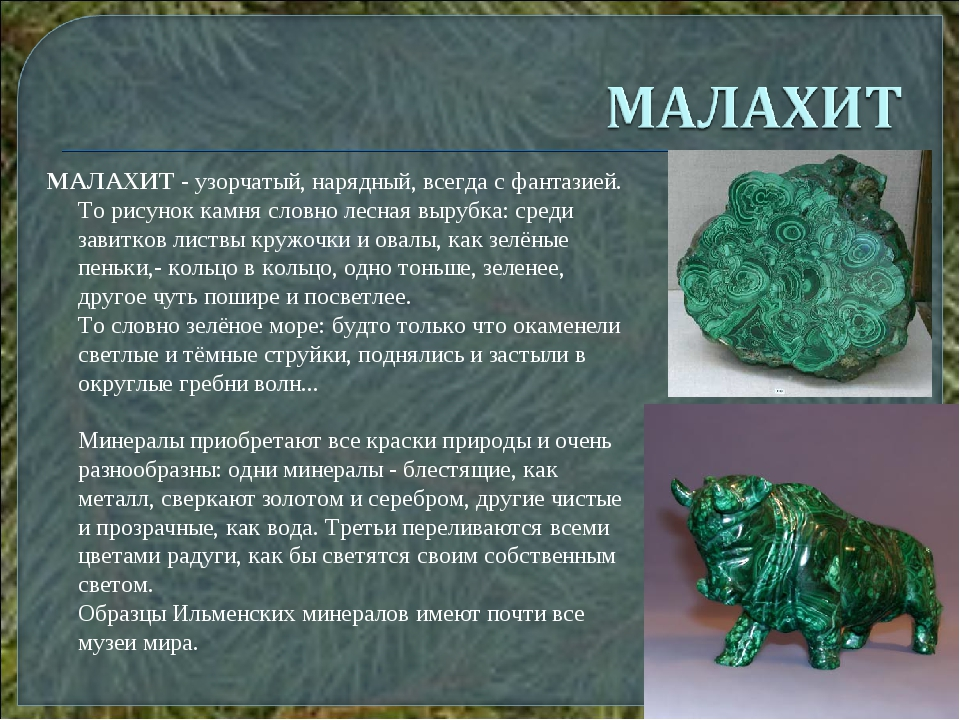 МАЛАХИТ - узорчатый, нарядный, всегда с фантазией. То рисунок камня словно л...