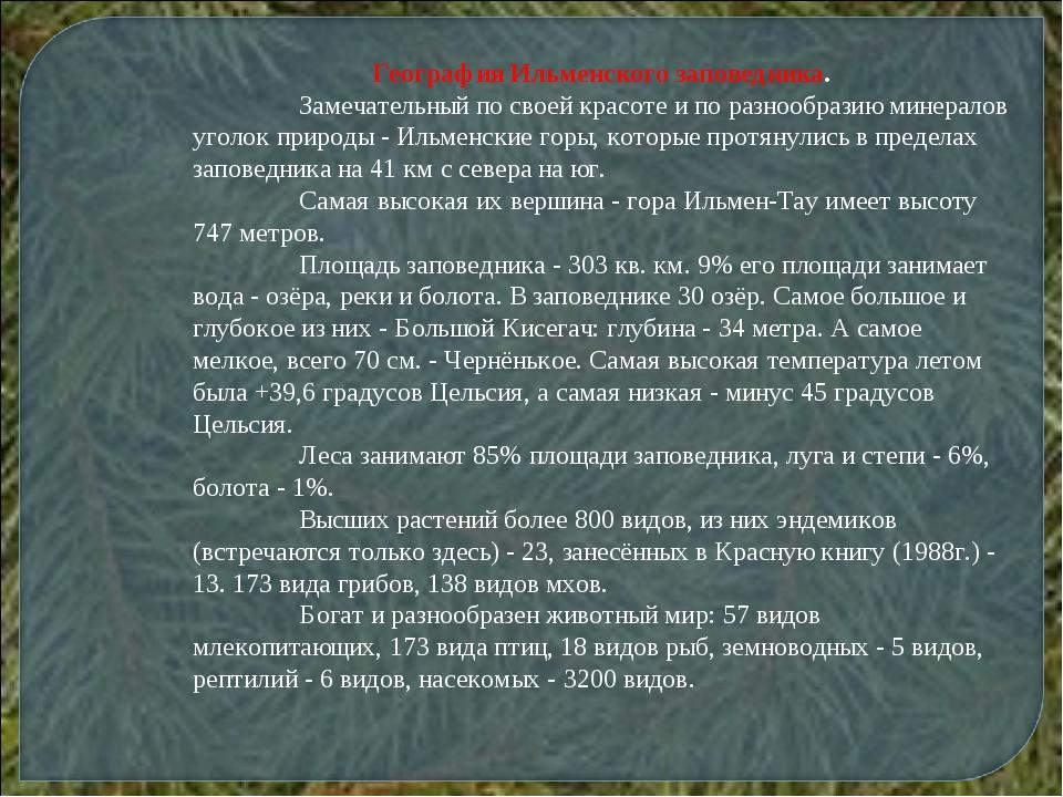 География Ильменского заповедника. Замечательный по своей красоте и по разно...