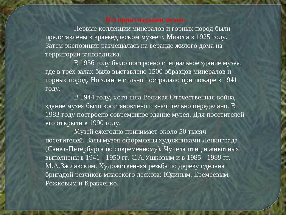 История создания музея. Первые коллекции минералов и горных пород были предс...