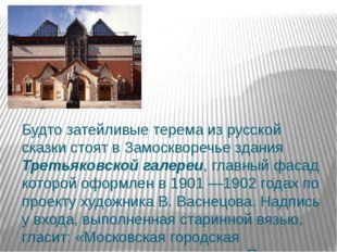 Будто затейливые терема из русской сказки стоят в Замоскворечье здания Треть