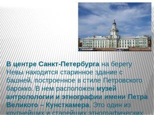 В центре Санкт-Петербурга на берегу Невы находится старинное здание с башней