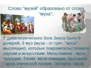 """Слово """"музей"""" образовано от слова """"муза"""". У древнегреческого бога Зевса было"""