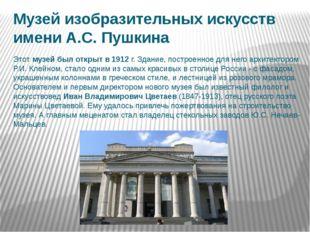 Музей изобразительных искусств имени А.С. Пушкина Этот музей был открыт в 191
