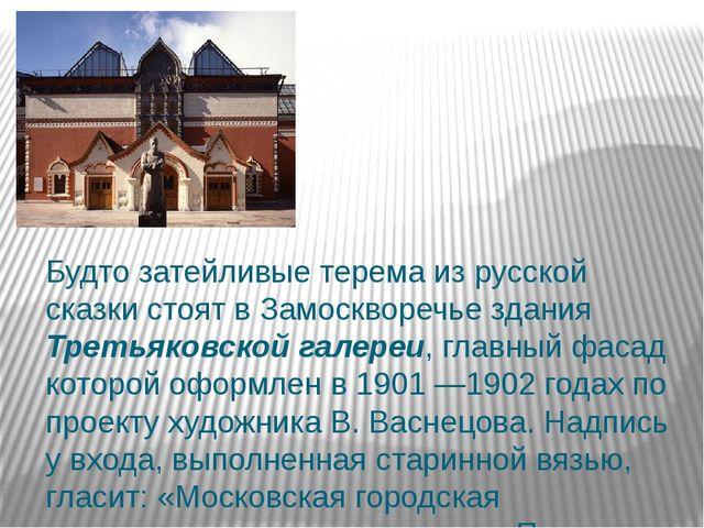 Будто затейливые терема из русской сказки стоят в Замоскворечье здания Треть...