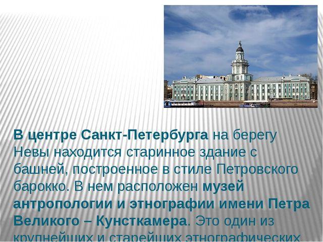 В центре Санкт-Петербурга на берегу Невы находится старинное здание с башней...