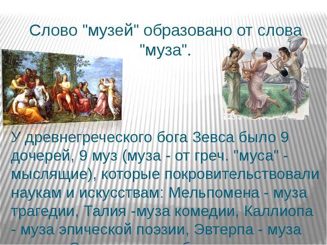 """Слово """"музей"""" образовано от слова """"муза"""". У древнегреческого бога Зевса было..."""