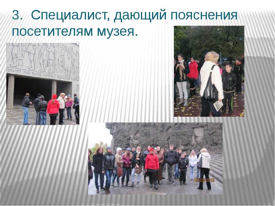 3. Специалист, дающий пояснения посетителям музея.
