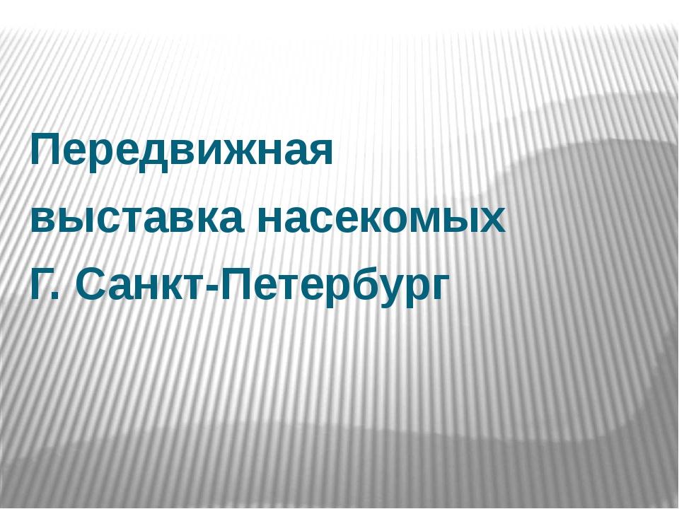 Передвижная выставка насекомых Г. Санкт-Петербург
