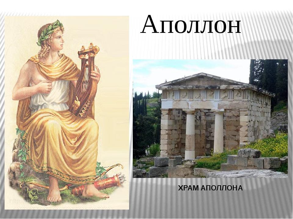 Аполлон ХРАМ АПОЛЛОНА