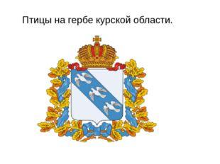 Птицы на гербе курской области.