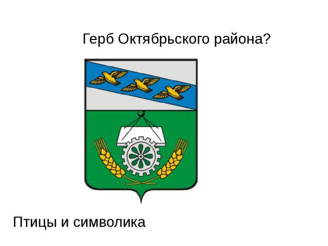 Герб Октябрьского района? Птицы и символика