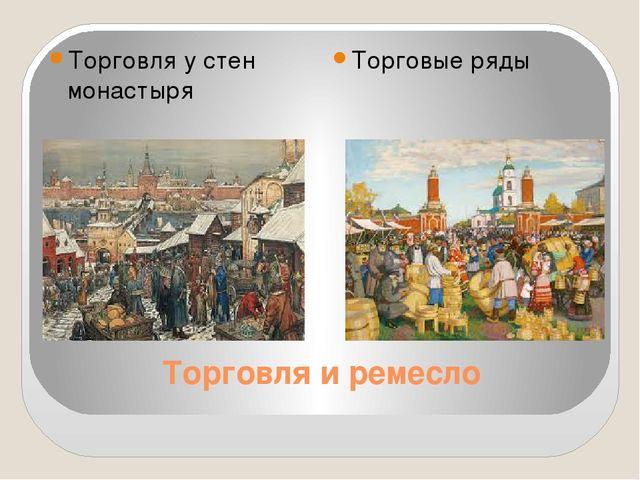 Торговля и ремесло Торговля у стен монастыря Торговые ряды