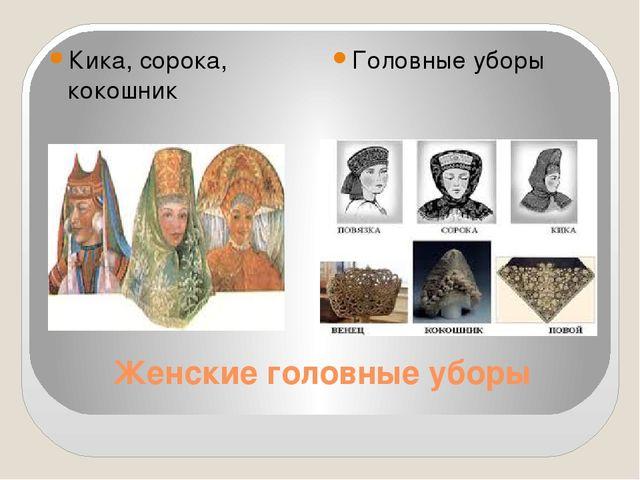 Женские головные уборы Кика, сорока, кокошник Головные уборы