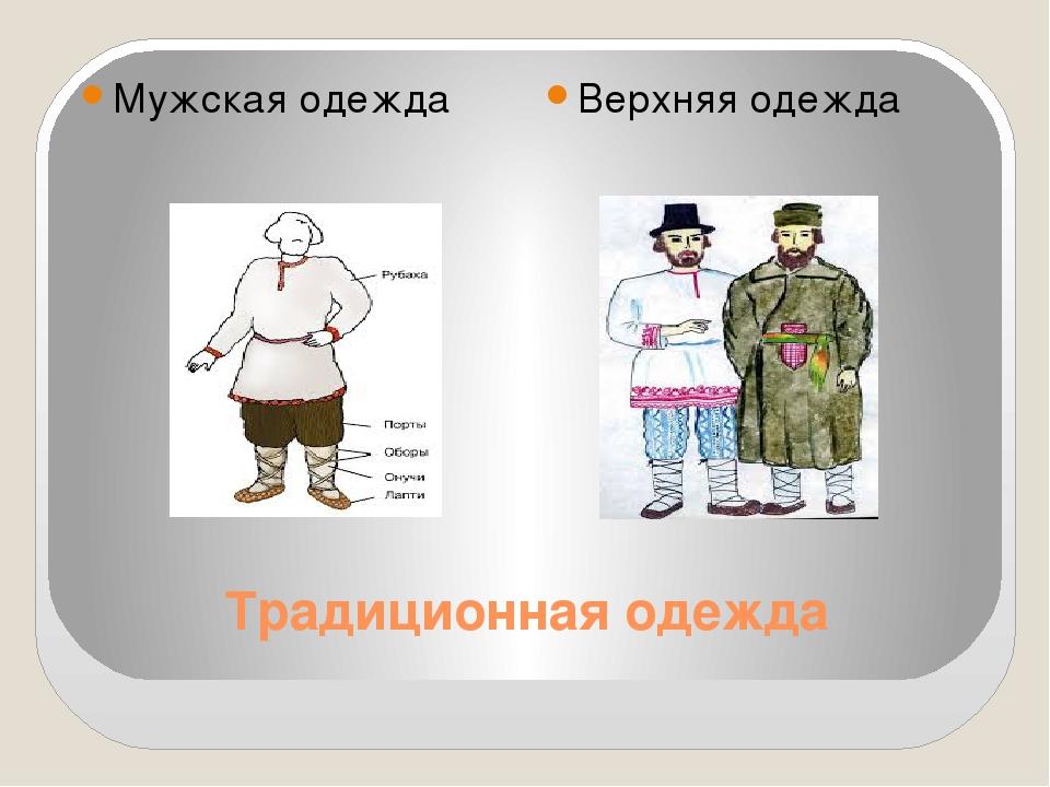 Традиционная одежда Мужская одежда Верхняя одежда