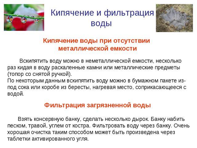 Кипячение и фильтрация воды Колодец Таежный Шалаш Нодья Три бревна Вскипятить...
