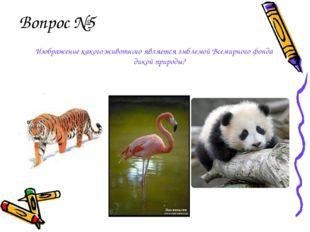Вопрос №5 Изображение какого животного является эмблемой Всемирного фонда дик