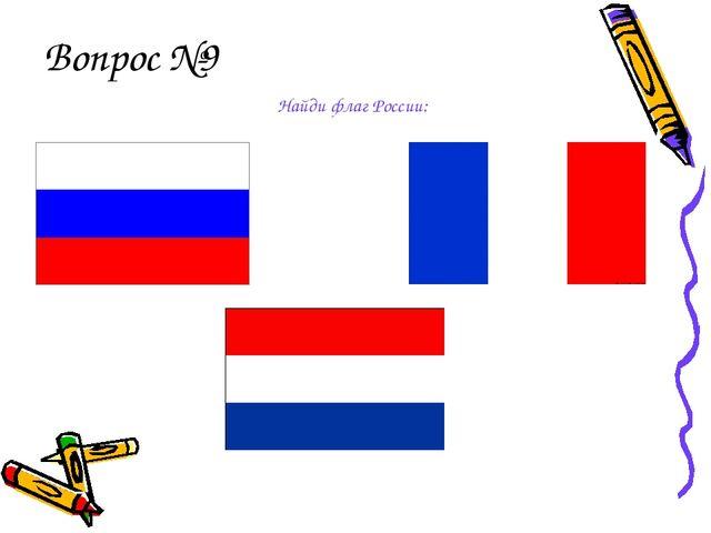 Вопрос №9 Найди флаг России: