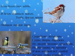 Если долго снег идёт, И долго длиться вьюга, Тогда, друзья, приходится Птица