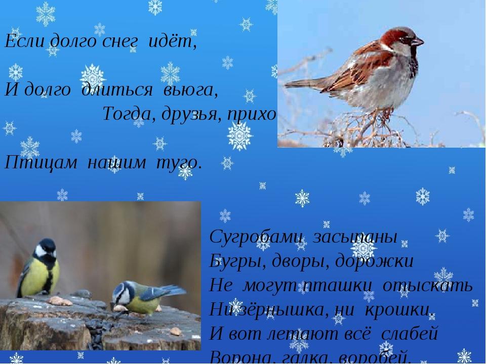 Если долго снег идёт, И долго длиться вьюга, Тогда, друзья, приходится Птица...
