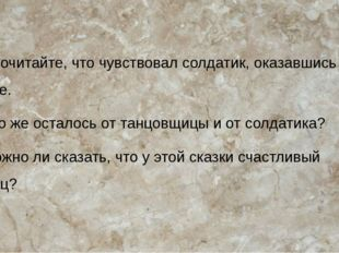 – Прочитайте, что чувствовал солдатик, оказавшись в печке. – Что же осталось