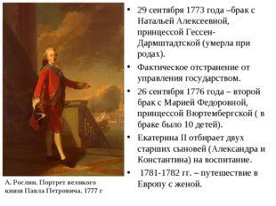 29 сентября 1773 года –брак с Натальей Алексеевной, принцессой Гессен-Дармшта