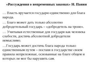 «Рассуждения о непременных законах» Н. Панин … Власть вручается государю един