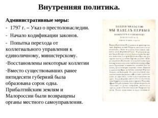 Внутренняя политика. Административные меры: - 1797 г. – Указ о престолонаслед
