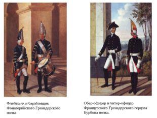 Обер-офицер и унтер-офицер Французского Гренадерского герцога Бурбона полка.