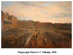 Парад при Павле I. Г. Шварц. 1845.