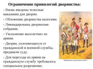 - Вновь введены телесные наказания для дворян. - Обложение дворянства налогам