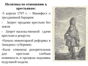Политика по отношению к крестьянам: 5 апреля 1797 г. – Манифест о трехдневной
