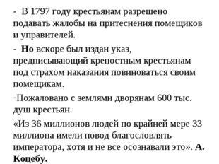 - В 1797 году крестьянам разрешено подавать жалобы на притеснения помещиков и