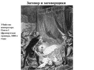Заговор и заговорщики Убийство императора Павла I (французская гравюра, 1880-