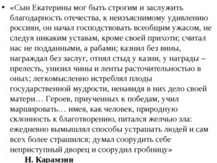 «Сын Екатерины мог быть строгим и заслужить благодарность отечества, к неизъя