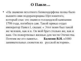 О Павле… «На знамени пехотного Бенкендорфова полка было вышито имя подпрапорщ