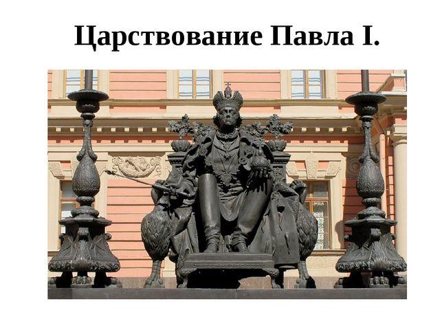 Царствование Павла I.